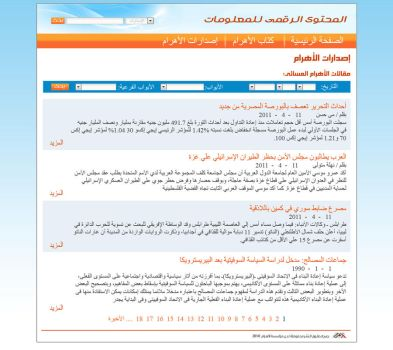 AL Ahram internal 2 by wallaa-art