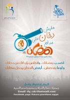 no smoking in ramdan campaign by moslima