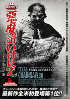 Texas Chainsaw 3d Movie Poster (Japan) by derrickthebarbaric