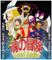 SOUL ADVENTURE by MichaelJLarson