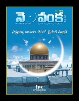 Telugu Magazine Cover by TheLastingMiracle