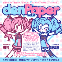 [C85] denPaper vol.0 by mandichan