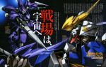 Gundam: Iron-Blooded Orphans Wallpaper by corphish2