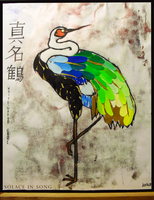 White-Naped Crane Monoprint by SolaceInSong