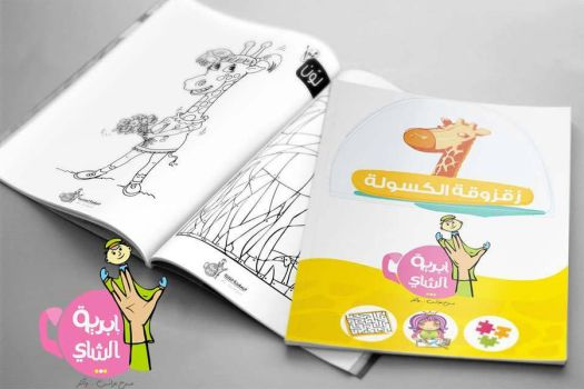 coloring  Booklet by ElsharQawy