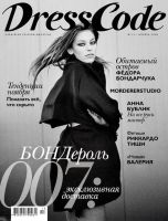 Dresscode My first Cover by stefa-zozokovich