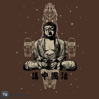 SerenityNow ZoomImage by Teebusters