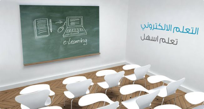 Convert to e Learning by Designarabia