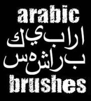 arabic brushes by gli