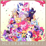 MLP in Japan by aruurara