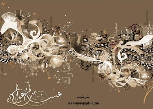 EID Al Fitr Greetings by razangraphics