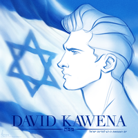 Israel Independence Day! by davidkawena