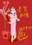Happy Chinese New Year - Human Cadence by InfinityR319