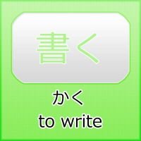U-Verb: to write by LearningJapanese