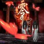 Fatal Frame 2 by Mcbutters