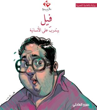 the first book cover by ahmad-nady