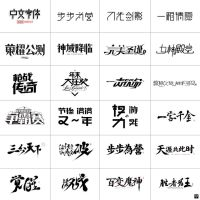 2013 Chinese Typography by onejian